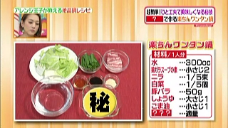 ヒルナンデス、有坂翔太の鍋アレンジ(楽ちんワンタン鍋)の材料