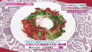 第1代レシピの女王、成澤文子の3分レシピ「にらとパプリカのオイスターあえ麺」