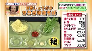 ヒルナンデス、有坂翔太の焼きそばアレンジ(甘酢生姜のサラダ焼きそば)の材料