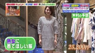 木村了、スカラップワンピースの予想「熟女に着て欲しい服」