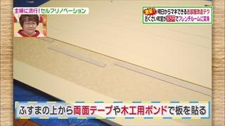 ふるまの上から両面テープや木工用ボンドで板を貼る