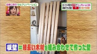 板壁=細長い木材を組み合わせて作った壁