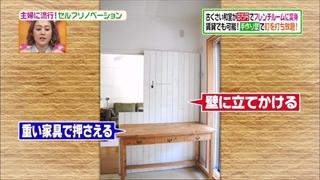重い家具で押さえる、壁に立てかける