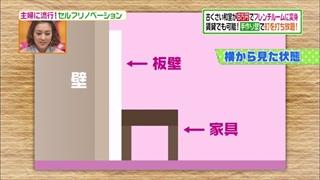 壁 → 板壁 → 家具