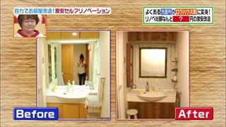 洗面所のビフォーアフター