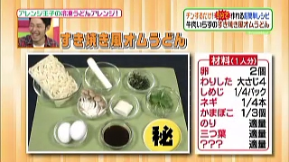 ヒルナンデス、有坂翔太の冷凍うどんアレンジ(すき焼き風オムうどん)の材料
