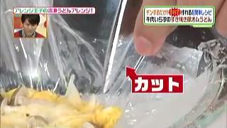 サランラップにハサミで切れ目を入れる