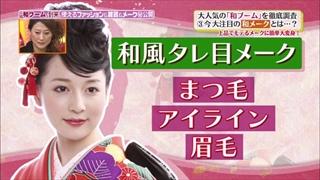 和服タレ目メイク