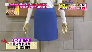 二重織台形スカート