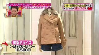 ウールモッサファー付Pコート