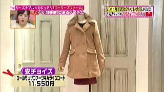 ウールモッサファー付Aラインコート