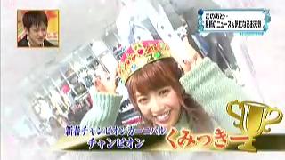 新春チャンピオンカーニバルチャンピオン、くみっきー