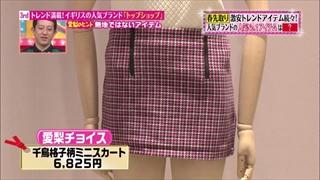 千鳥格子柄ミニスカート