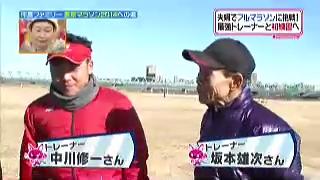 中川修一、坂本雄次