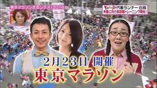 ヒルナンデス、白鳥久美子、坪倉由幸、佐藤かよの東京マラソン