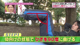 STEP1、仰向けの状態で膝を90度に曲げる