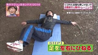 STEP3、脚を左右に捻る