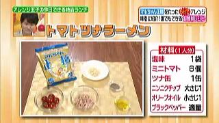 ヒルナンデス、有坂翔太のマルちゃん正麺アレンジ(ミニトマトとツナラーメン)の材料