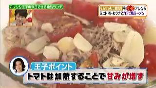 アレンジ王子(有坂翔太)ポイント「トマトは加熱する事で甘みが増す」