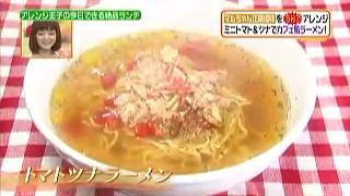 ヒルナンデス、有坂翔太のマルちゃん正麺アレンジ(ミニトマトとツナラーメン)