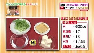 ヒルナンデス、有坂翔太の鍋アレンジ(魔法のとろとろ湯豆腐鍋)の材料