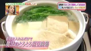 ヒルナンデス、有坂翔太の鍋アレンジ(魔法のとろとろ湯豆腐鍋)