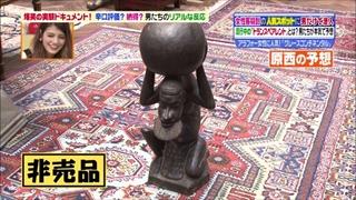 原西孝幸(FUJIWARA)、トランスペアレントの予想「非売品の置物」