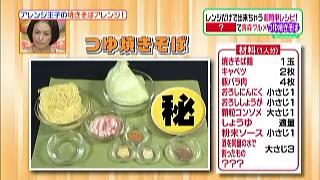 ヒルナンデス、有坂翔太の焼きそばアレンジ(つゆ焼きそば)の材料