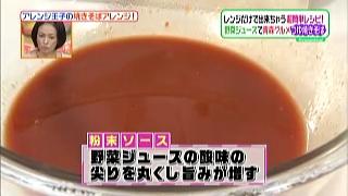 粉末ソース「野菜ジュースの酸味の尖りを丸くし旨味が増す」
