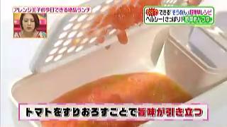 トマトをすりおろす事で旨味が引き立つ