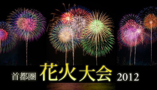 fireworks2012.jpg