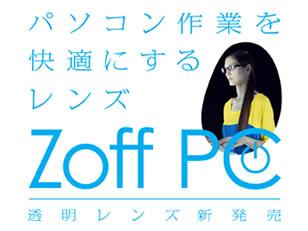 zoff_it2_120529.jpg