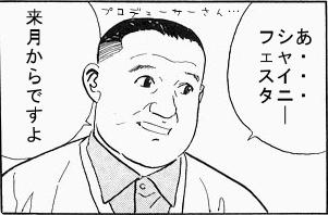 raigetsuP.jpg