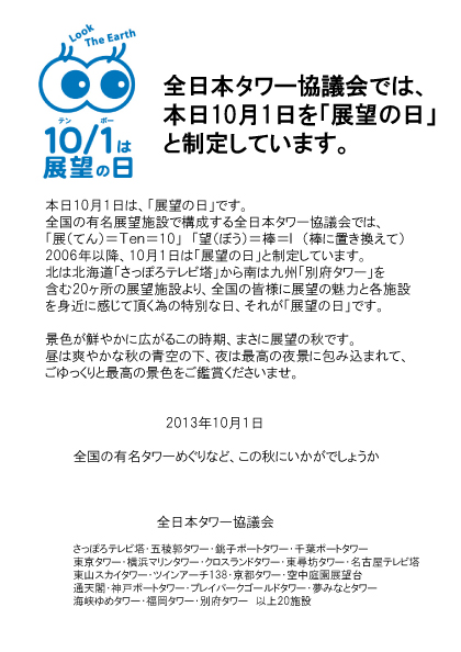 2013tenbounohi.jpg