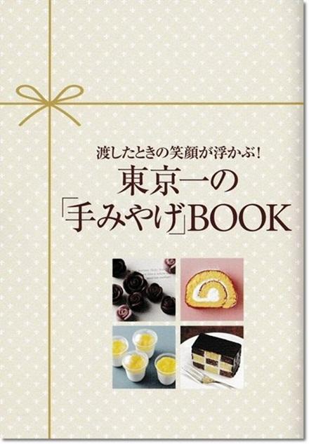 東京一の「手みやげ」Book