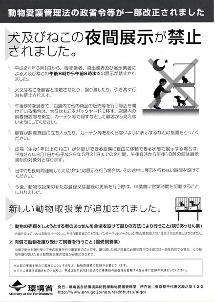 環境省ポスター