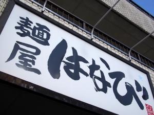 Hanabi_1412-110.jpg