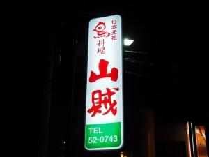 Sanzoku_1412-109.jpg