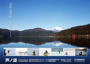 2013芦ノ湖ポスター