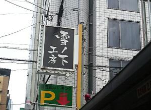 20130912_yukinosita_.jpg