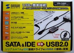 USB-CVIDE2パッケージ表