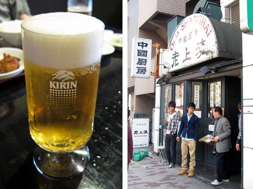 生ビールと老上海