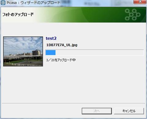 Picasaアップロード 3