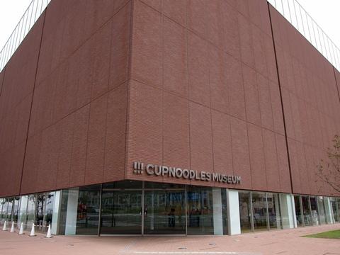 カップヌードル博物館