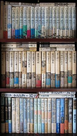 本棚の山本周五郎