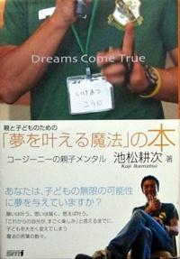 夢を叶える魔法の本