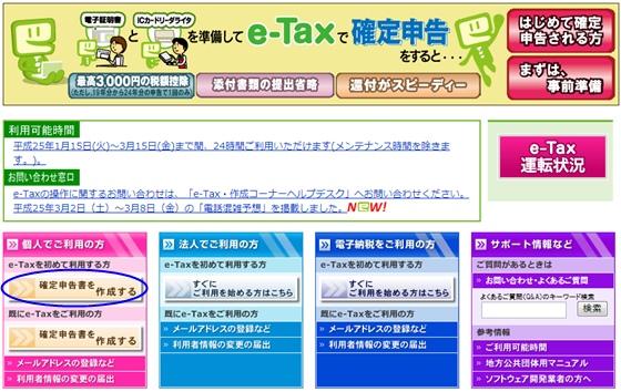 e-Tax HP