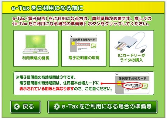 e-Tax 準備