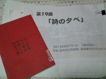 20130808_003103.jpg