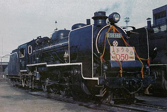 D50140今昔